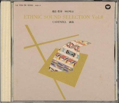 A ETHNIC SOUND SELECTION Vol.8.JPG