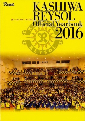 A KASHIWA REYSOL Offical Book 2016.JPG