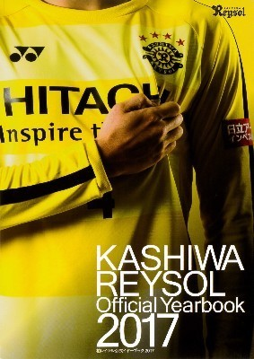 A REYSOL OFFICIAL YEARBOOK 2017.JPG