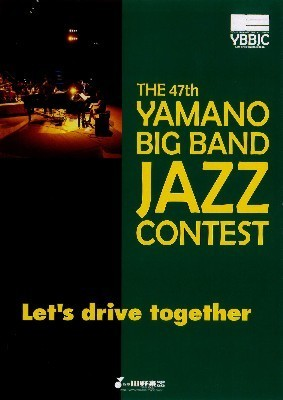 A THE 47th YAMANO BIG BAND JAZZ CONTEST.JPG