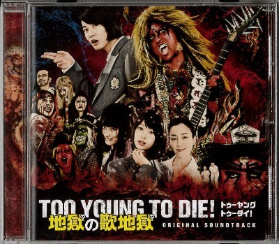 A TOO YOUNG TO DIE 地獄の歌地獄.JPG
