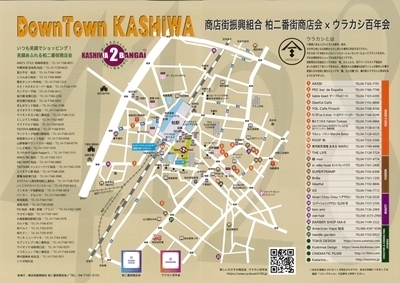 A DOWNTOWN KASHIWA 表.jpg